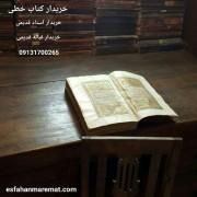 کتاب خطی قدیمی