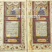 قرآن خطی قدیمی